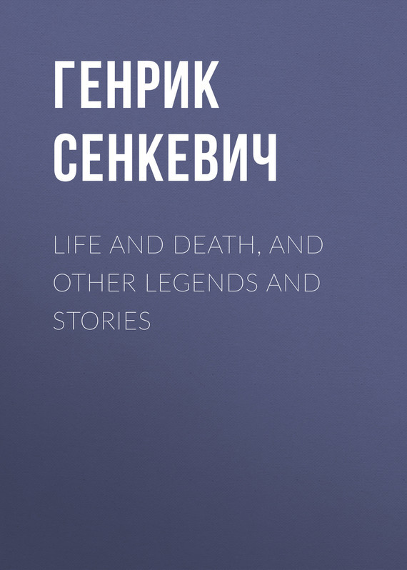 Генрик Сенкевич Life and Death, and Other Legends and Stories sarah walker ghosts international troll and other stories