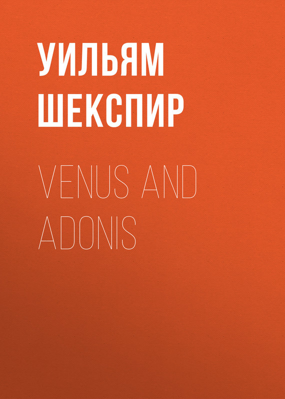 Уильям Шекспир Venus and Adonis уильям шекспир the shakespeare story book