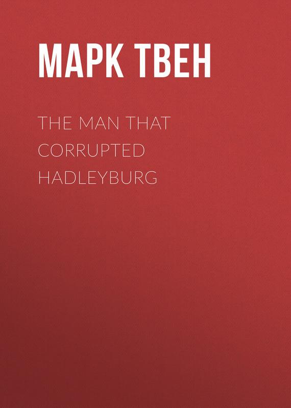 Марк Твен The Man That Corrupted Hadleyburg марк твен roughing it