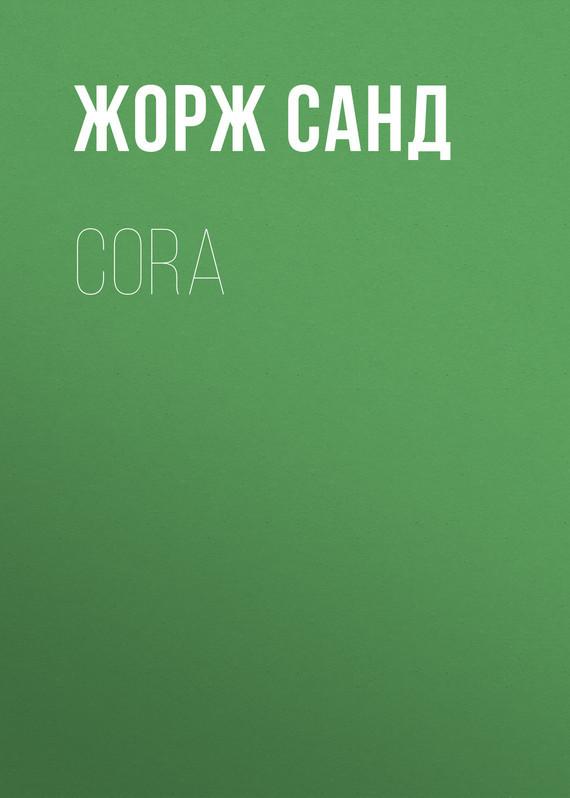 Жорж Санд Cora