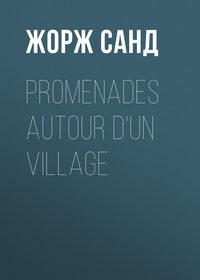 Жорж Санд - Promenades autour d'un village