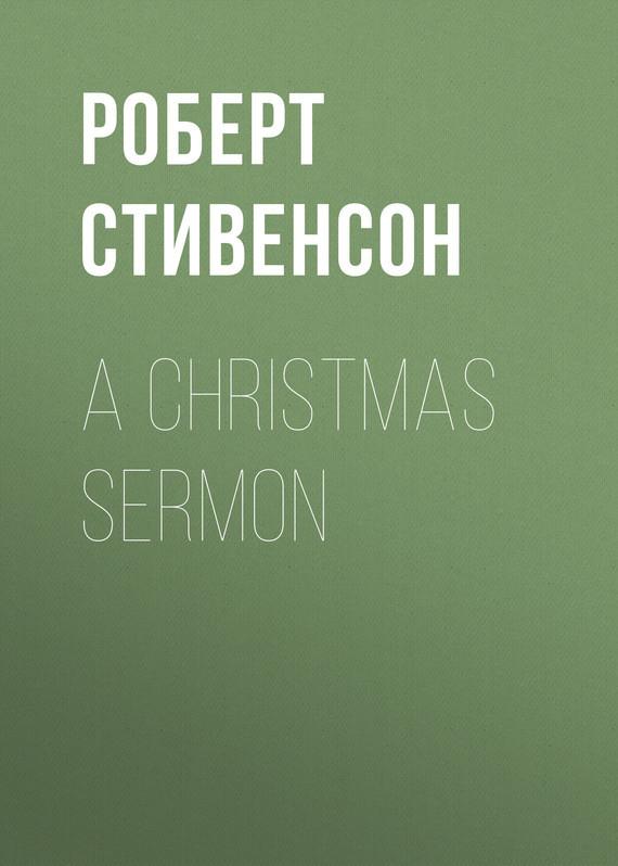 Роберт Льюис Стивенсон A Christmas Sermon