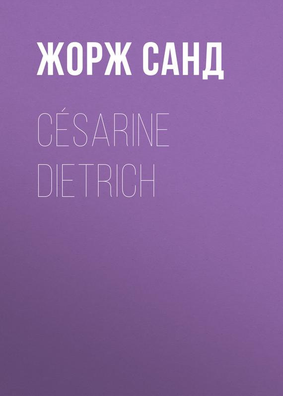 Жорж Санд Césarine Dietrich dietrich ot 7