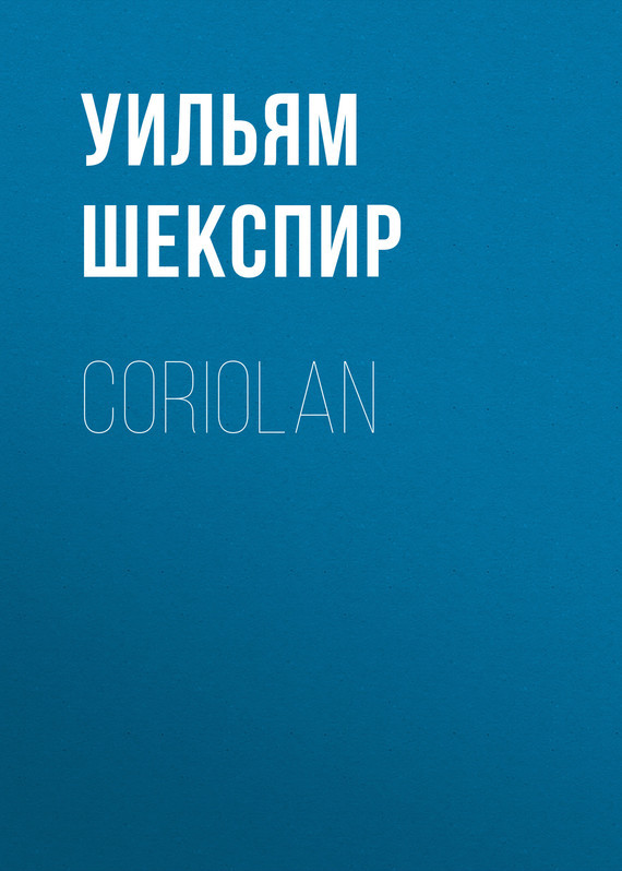 Уильям Шекспир Coriolan уильям шекспир the shakespeare story book