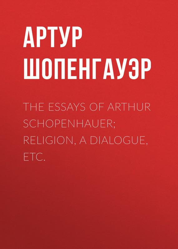 Артур Шопенгауэр The Essays of Arthur Schopenhauer; Religion, a Dialogue, Etc. spoken dialogue with computers