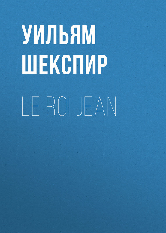Уильям Шекспир Le roi Jean уильям шекспир the shakespeare story book