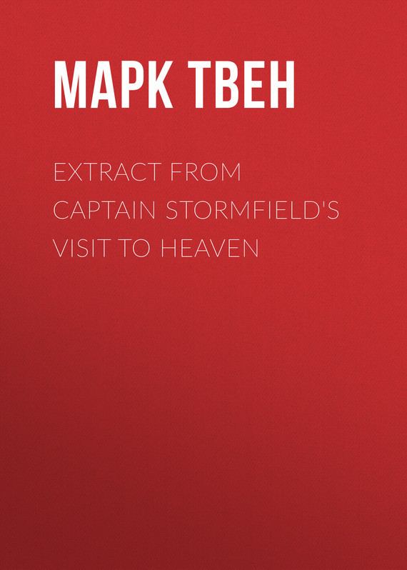 Марк Твен Extract from Captain Stormfield's Visit to Heaven марк твен eve s diary