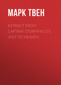 Марк Твен - Extract from Captain Stormfield's Visit to Heaven