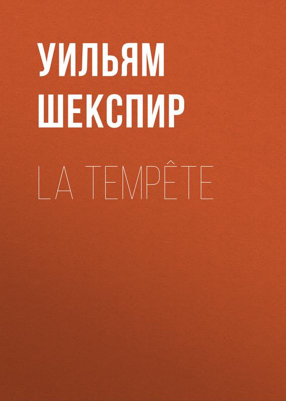 Уильям Шекспир La Tempête уильям шекспир the shakespeare story book