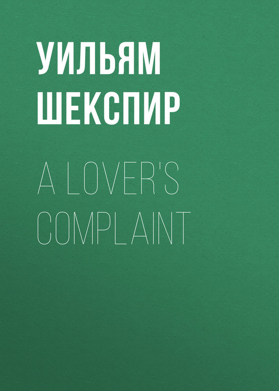 Уильям Шекспир. A Lover's Complaint