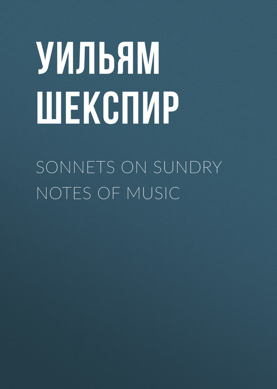 Уильям Шекспир Sonnets on Sundry Notes of Music