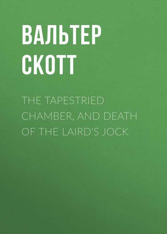 Вальтер Скотт The Tapestried Chamber, and Death of the Laird's Jock the echo chamber