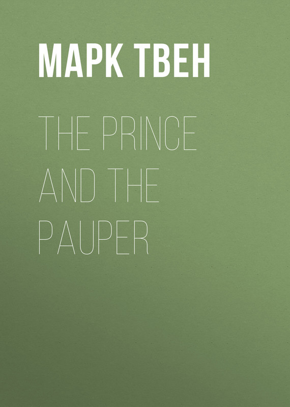 Марк Твен The Prince and the Pauper марк твен the prince and the pauper