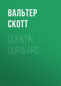 Вальтер Скотт - Quentin Durward
