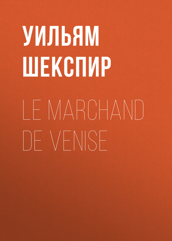 Уильям Шекспир Le marchand de Venise уильям шекспир the shakespeare story book