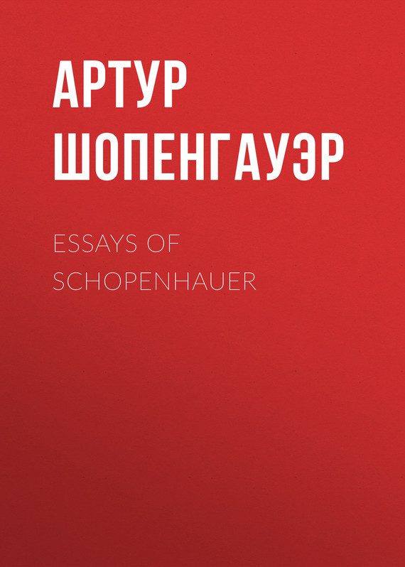 Артур Шопенгауэр Essays of Schopenhauer