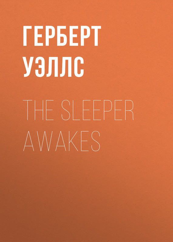 Герберт Джордж Уэллс The Sleeper Awakes все цены