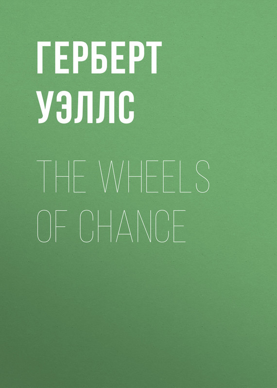Герберт Джордж Уэллс The Wheels of Chance все цены