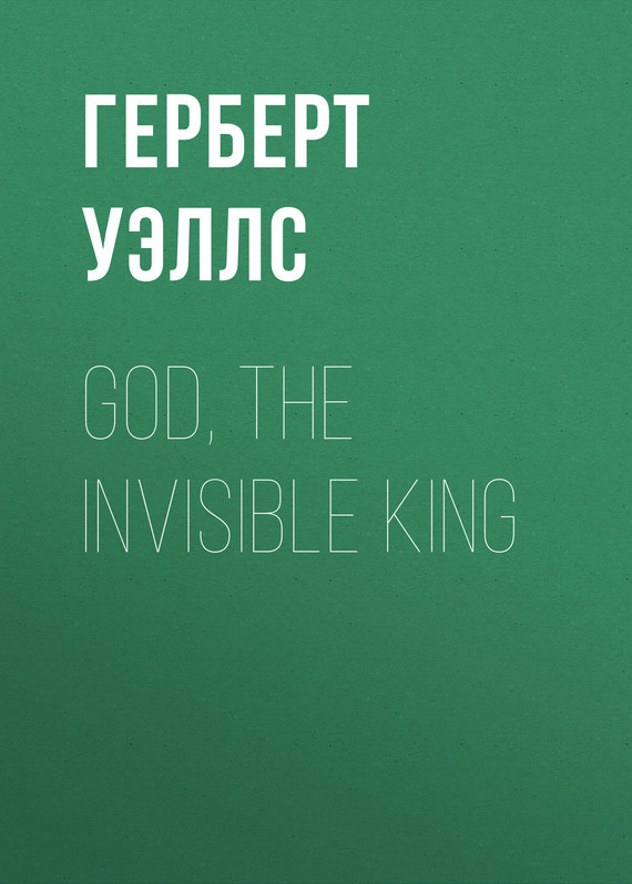 Герберт Джордж Уэллс God, the Invisible King все цены