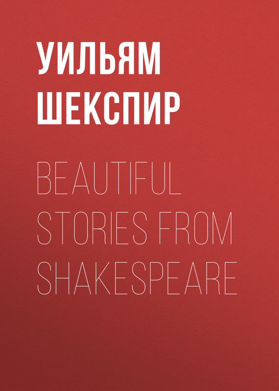 Уильям Шекспир Beautiful Stories from Shakespeare уильям шекспир the shakespeare story book
