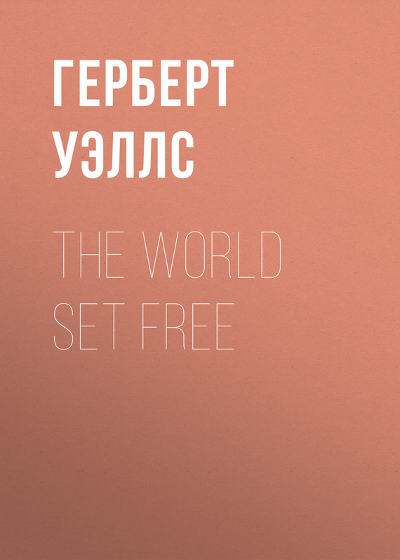 Герберт Джордж Уэллс The World Set Free все цены