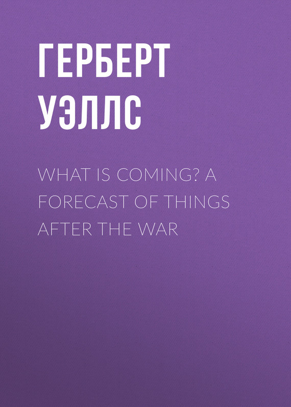 Герберт Джордж Уэллс What is Coming? A Forecast of Things after the War бра аврора замок 10009 2b