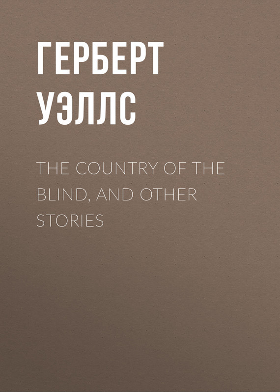 Герберт Джордж Уэллс The Country of the Blind, and Other Stories электросамокат novatrack escoo or8