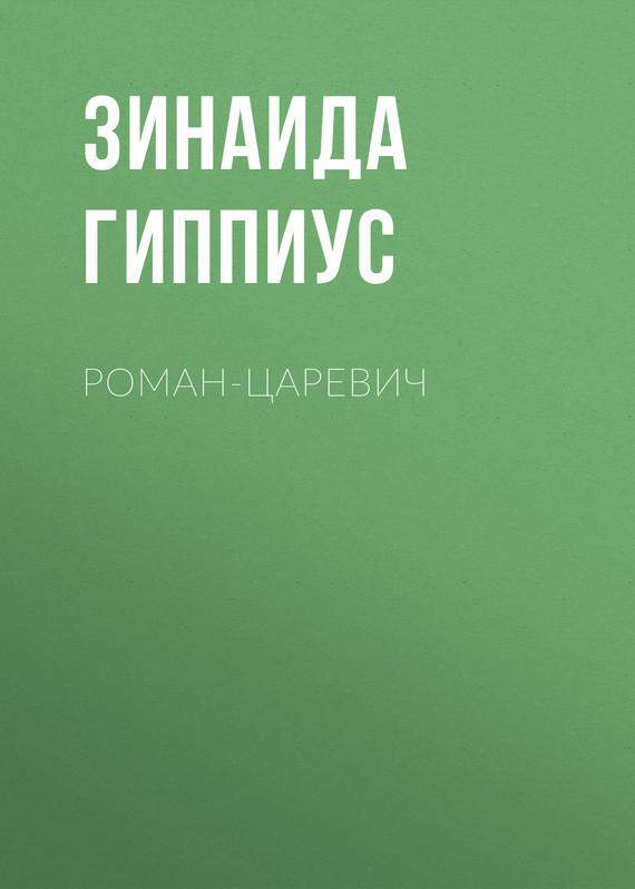 Роман-царевич