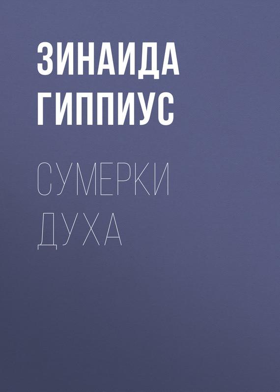 Зинаида Гиппиус Сумерки духа фосселер николь небо над дарджилингом