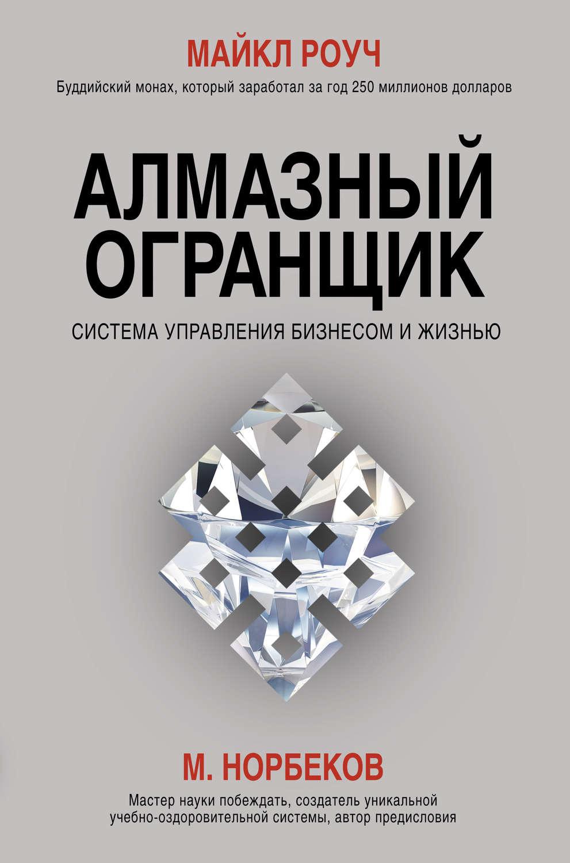 Скачать книгу алмазный огранщик майкл роуч fb2