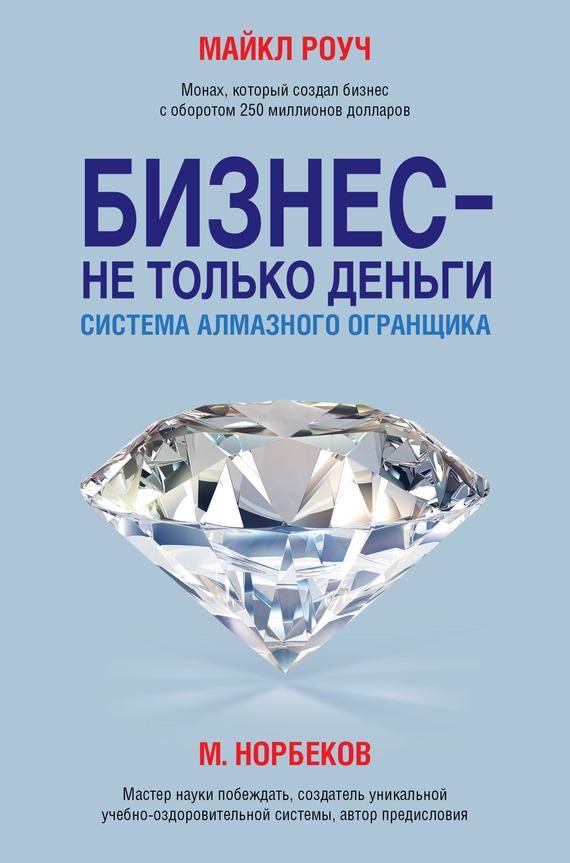 Бизнес – не только деньги. Система «Алмазного Огранщика» от ЛитРес