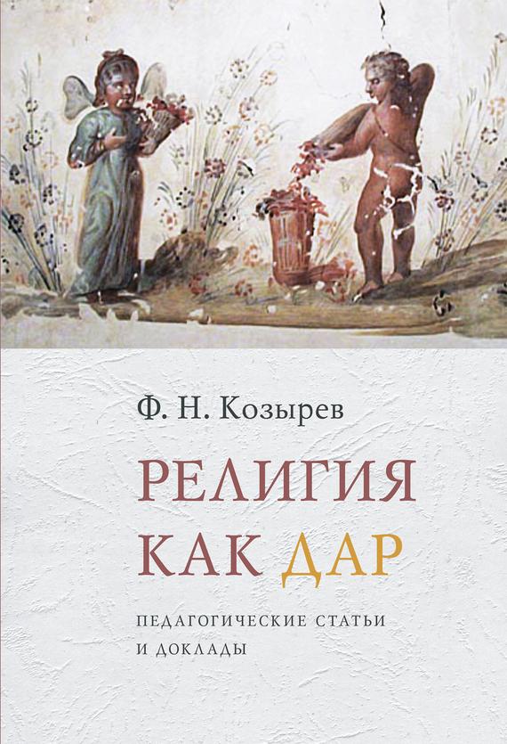 Ф. Н. Козырев бесплатно