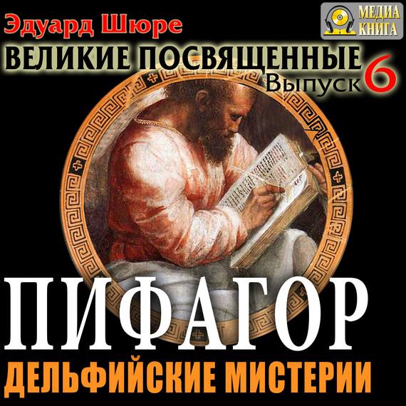Эдуард Шюре Пифагор. Дельфийские Мистерии. Выпуск 6