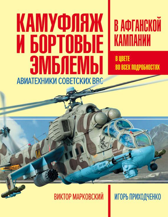 Виктор Марковский Камуфляж и бортовые эмблемы авиатехники советских ВВС в афганской кампании