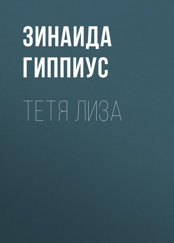Зинаида Гиппиус Тетя Лиза