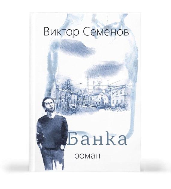 Виктор Семёнов Банка