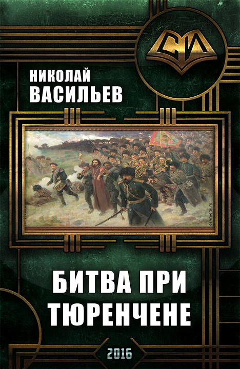 Битва при Тюренчене