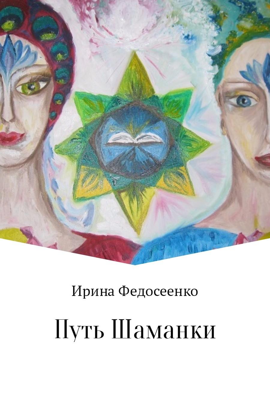 цена Ирина Константиновна Федосеенко Путь Шаманки онлайн в 2017 году