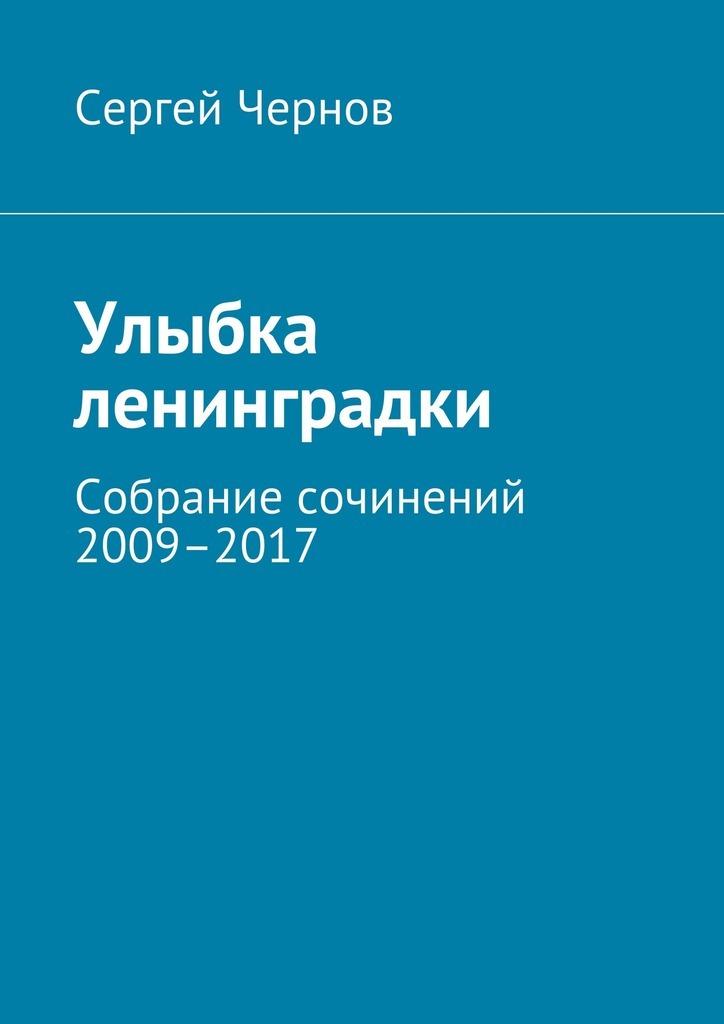 Сергей Викторович Чернов бесплатно