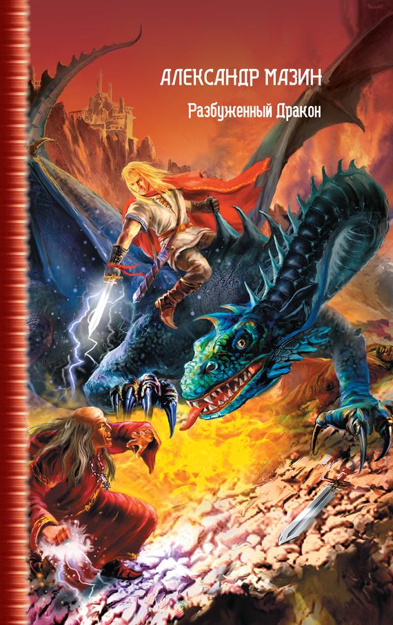 Александр Мазин Разбуженный дракон