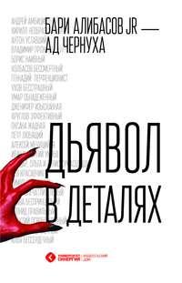 Бари Алибасов JR - Дьявол в деталях