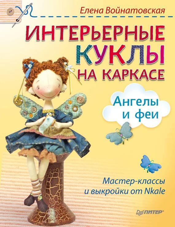Елена Войнатовская бесплатно
