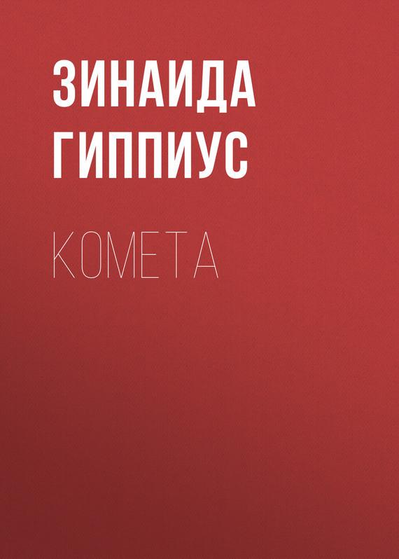 Зинаида Гиппиус Комета