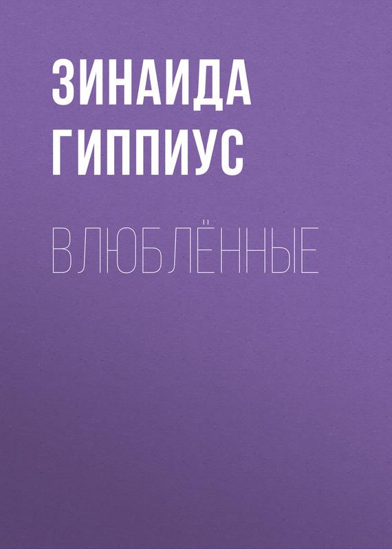 Зинаида Гиппиус Влюблённые