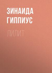Зинаида Гиппиус - Лилит