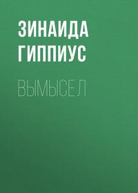 Зинаида Гиппиус - Вымысел
