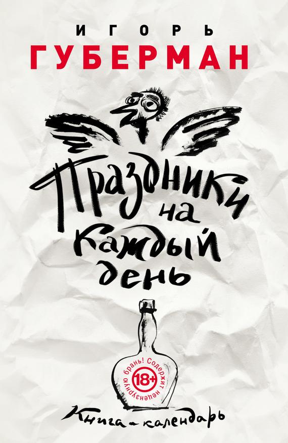 Игорь Губерман Праздники на каждый день. Книга-календарь игорь губерман праздники на каждый день