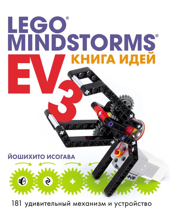 Йошихито Исогава Книга идей LEGO MINDSTORMS EV3. 181 удивительный механизм и устройство книги эксмо большая книга lego mindstorms ev3