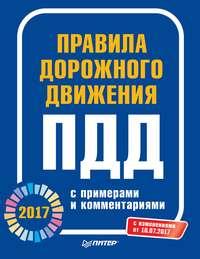 Отсутствует - Правила дорожного движения 2017 с примерами и комментариями. С изменениями от 10.07.2017