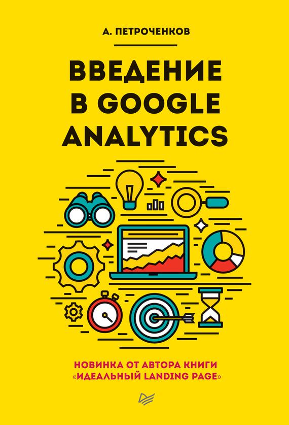 А. С. Петроченков Введение в Google Analytics brian clifton advanced web metrics with google analytics